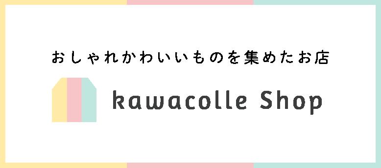 おしゃれかわいいものを集めたお店 - kawacolle Shop
