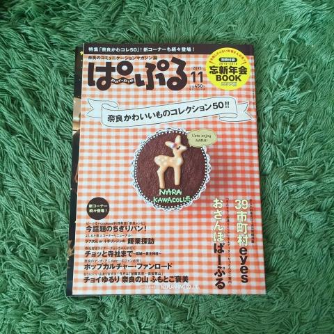 奈良のタウン情報誌「ぱ〜ぷる」2015年11月号
