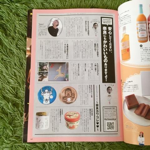 奈良のタウン情報誌「ぱ〜ぷる」kawacolle掲載記事