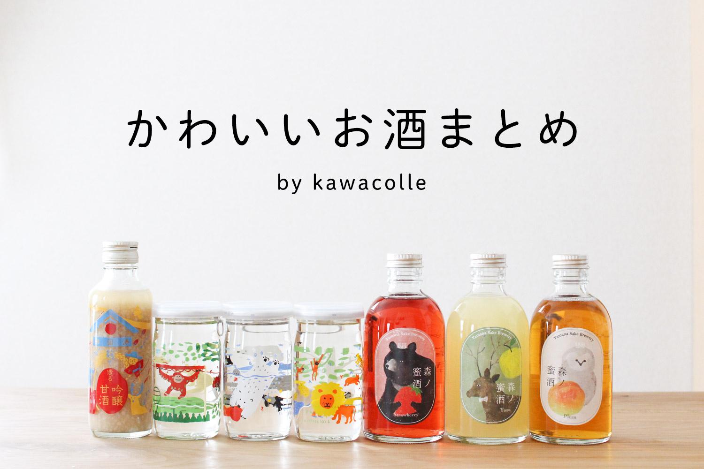 かわいいお酒まとめ by kawacolle