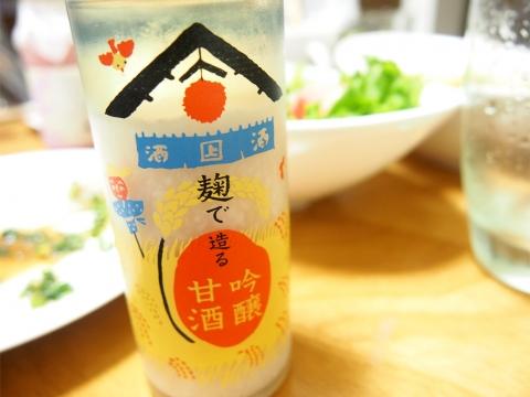 高砂酒造「麹で造る吟醸甘酒」