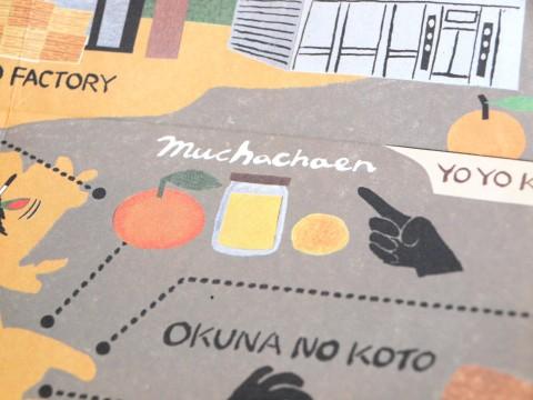 えひめみかんマップ2014
