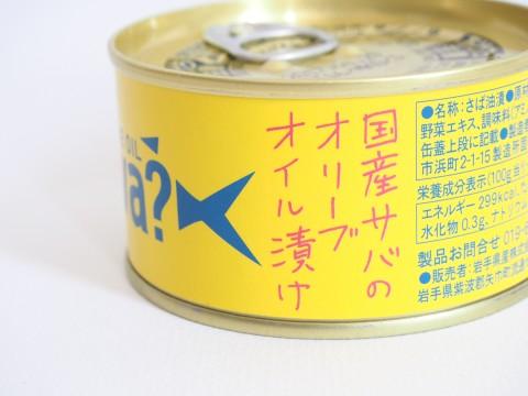 サヴァ缶「Cava?」