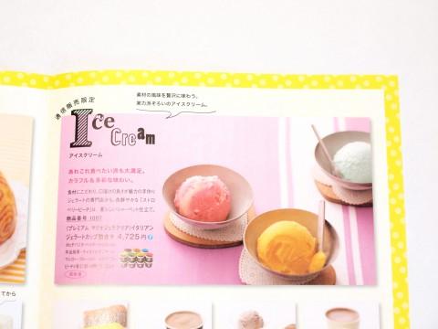 伊勢丹「Cake&IceCream」のリーフレット