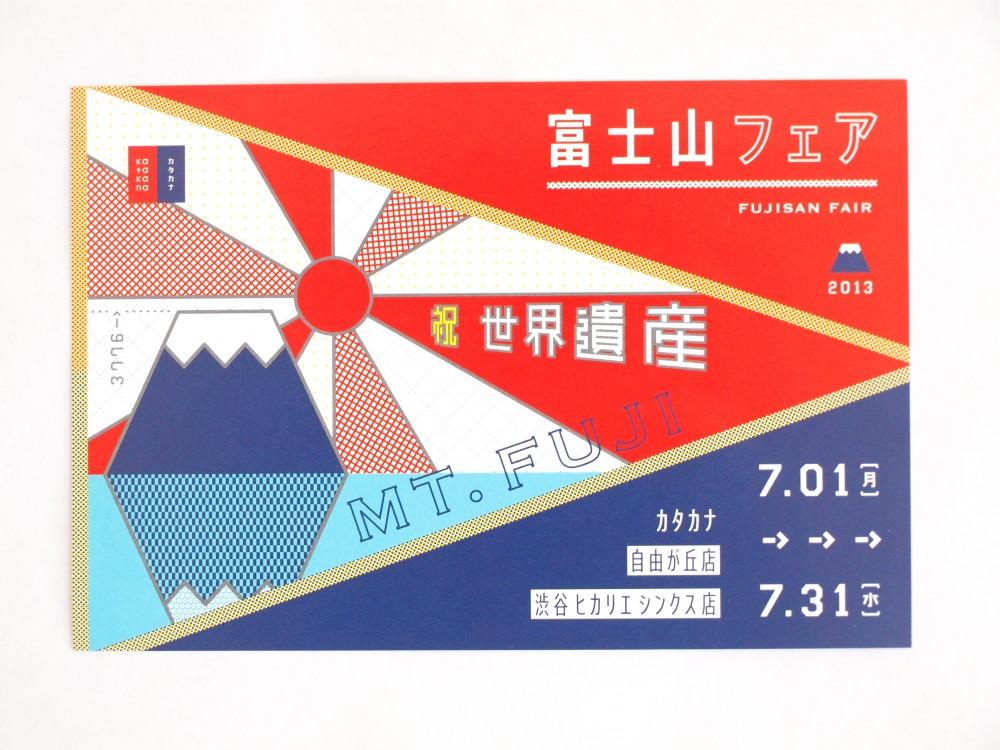 自由が丘の雑貨屋「カタカナ」の富士山フェアDM