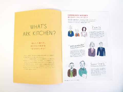 アークヒルズにある「ARK KITCHEN(アークキッチン)」のパンフレット