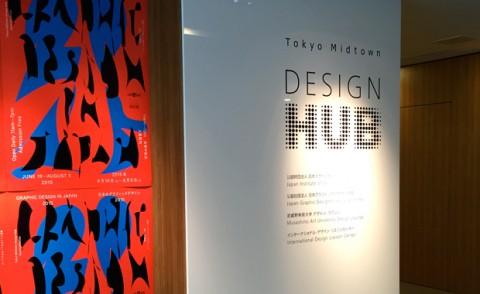 日本のグラフィックデザイン2015