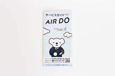 北海道の航空会社 AIR DO(エアドゥ)の時刻表