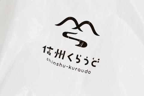 「信州くらうど」のロゴ