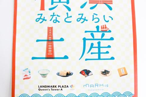 みなとみらい 横浜土産のリーフレット