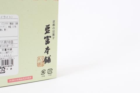 京都鉄道博物館のお土産「豆本」
