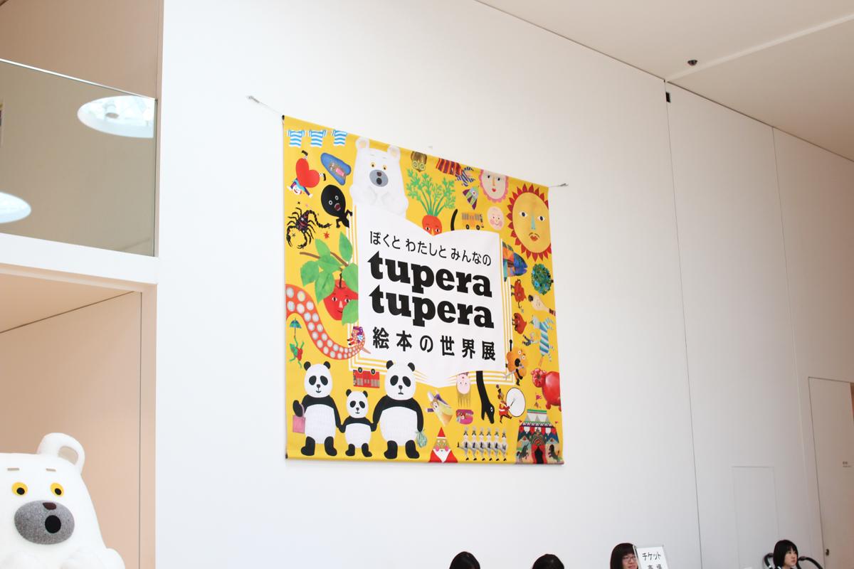 ぼくとわたしとみんなのtupera tupera 絵本の世界展