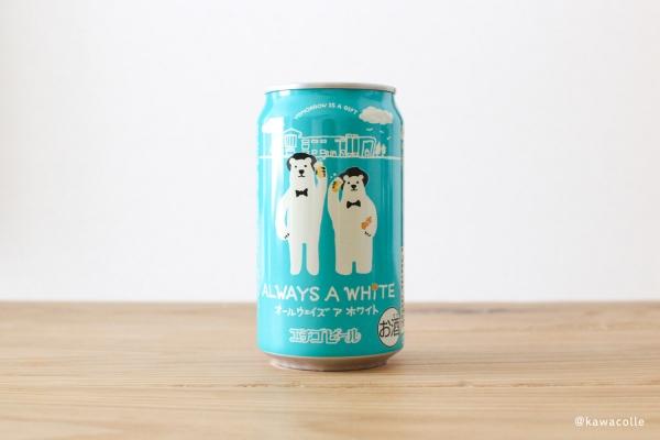 エチゴビール「オールウェイズアホワイト」