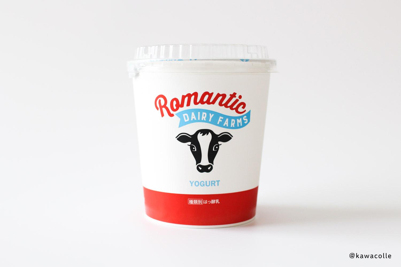 Romantic Dairy Farms(ロマンチックデーリィファーム)のヨーグルト
