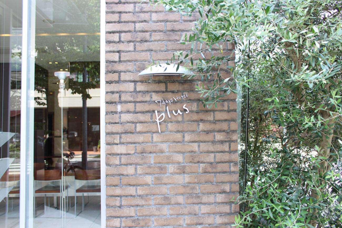 セブンデイズホテルプラス / 7DaysHotel Plus の外観